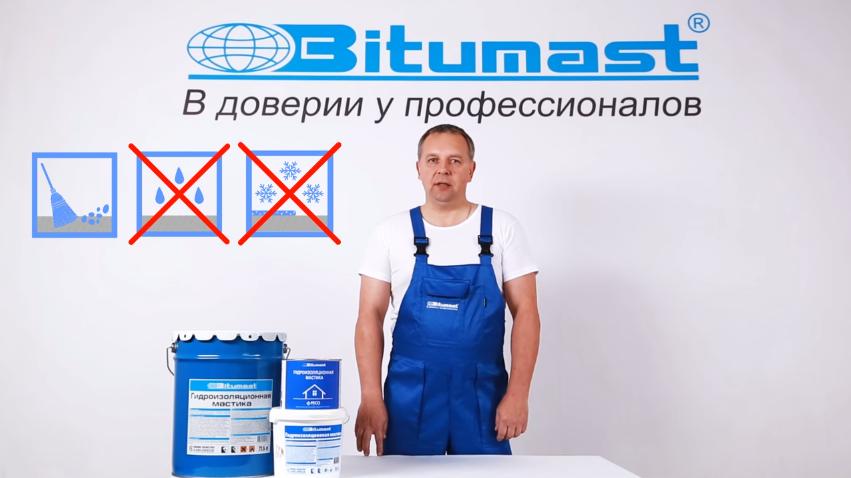 Битумная мастика применяется при температуре выше +15